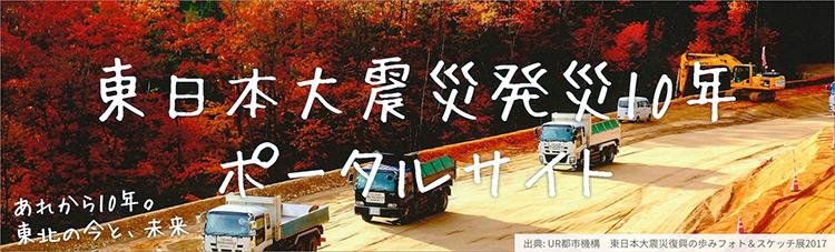 東日本大震災発災10年